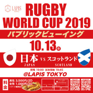 rugby World Cup 2019 japan VS scotland